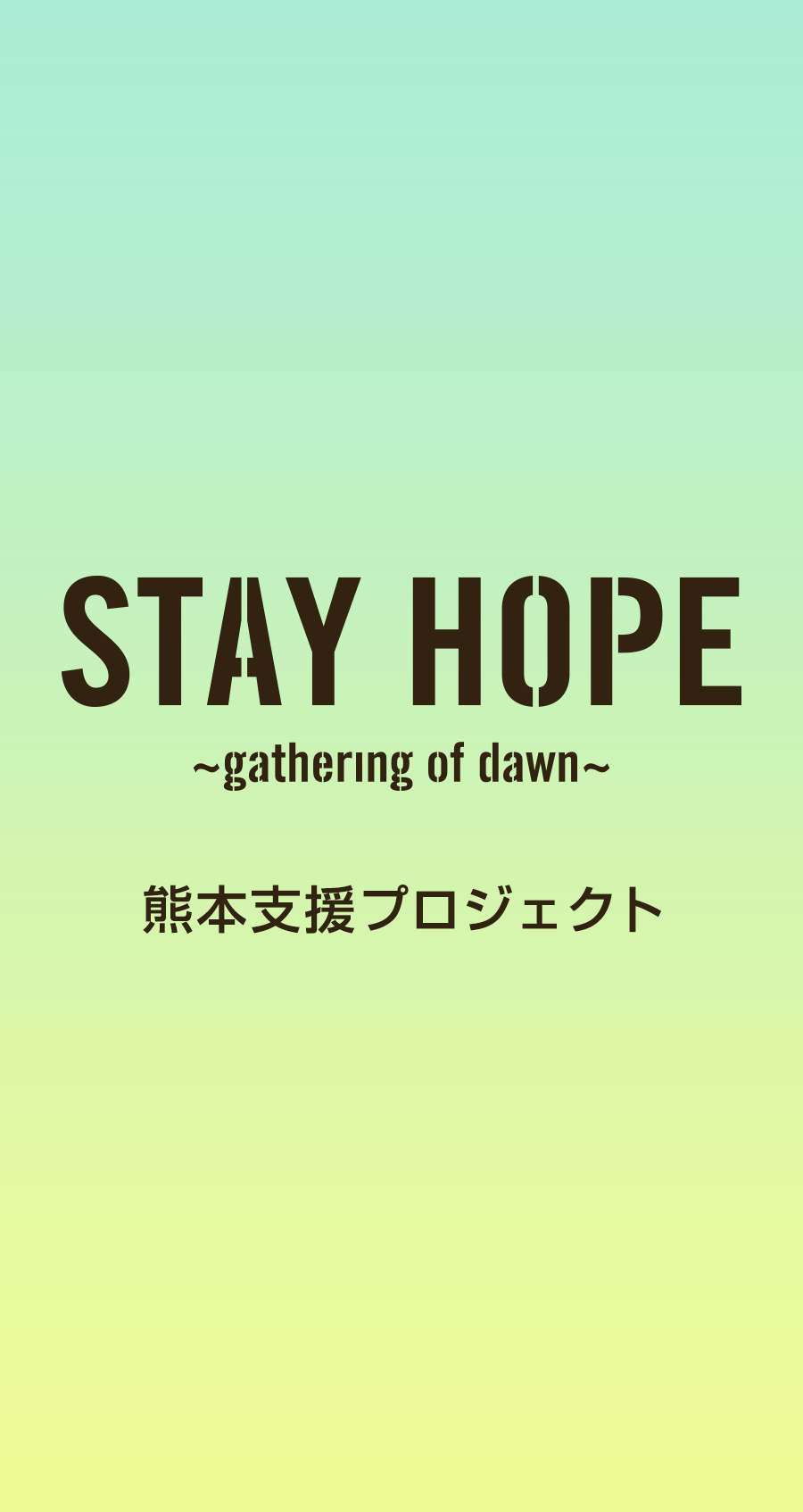 STAY HOPE ~gathering of dawn~ 熊本支援プロジェクト